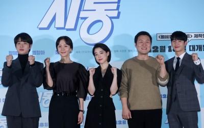 영화 '시동' 언론시사회