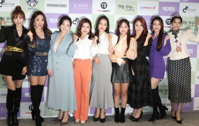'미스트롯 9인 트롯걸의 설연휴 맞이 작은 음악회'