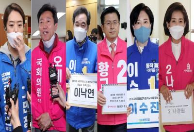 21대 국회의원 선거 후보등록  시작~