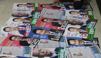 한자리 모인 종로구 선거 벽보
