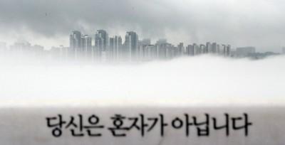 한강 물안개 사이로 보이는 서울 도심 아파트