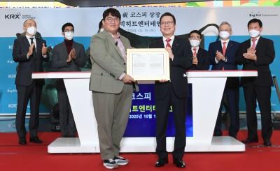 빅히트엔터테인먼트 '따상' 코스피 입성