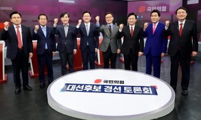 국민의힘 대선후보 결선 토론회