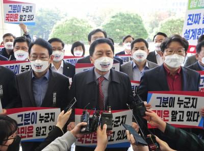 대검찰청 항의 방문하는 국민의힘