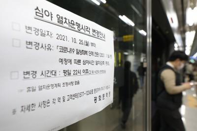 '서울 지하철' 심야시간 열차 운행 정상화